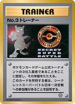 Pokemon TCG Secret Super Battle Trainer No 3
