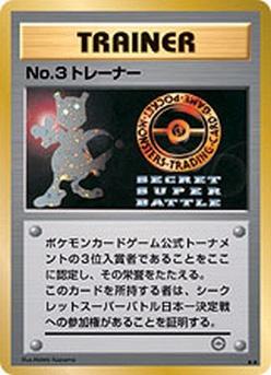 Pokemon TCG Secret Super Battle Trainer No 3