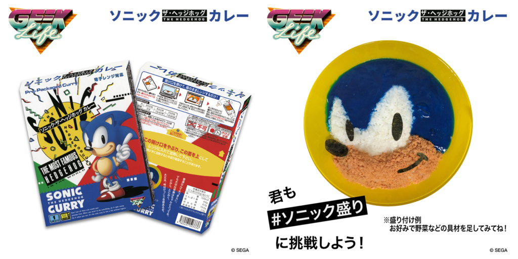 Sonic Blue Curry