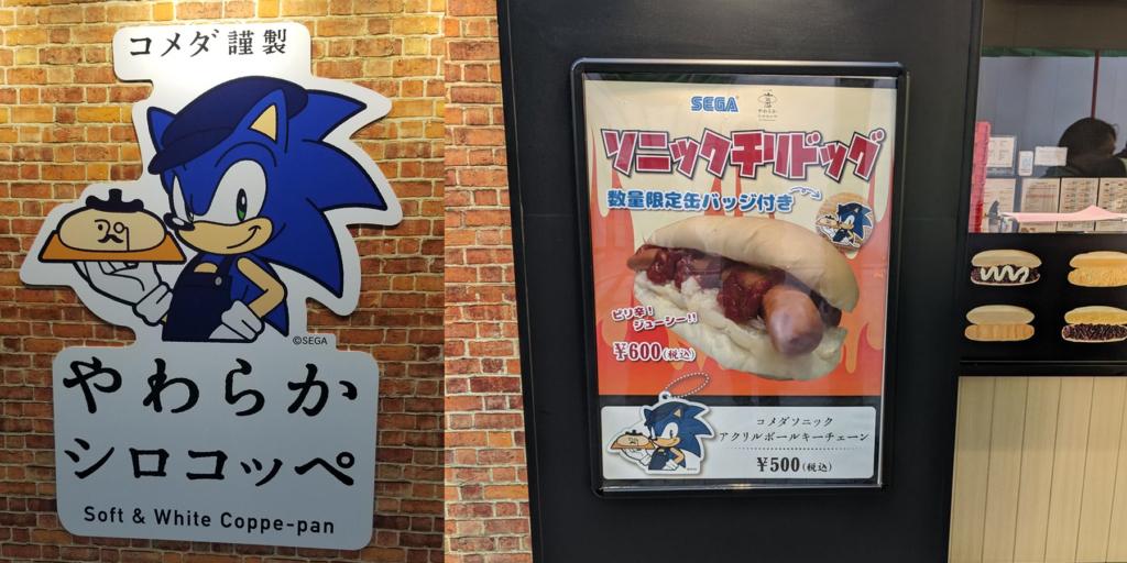 Sonic Chili Dog Koppepan