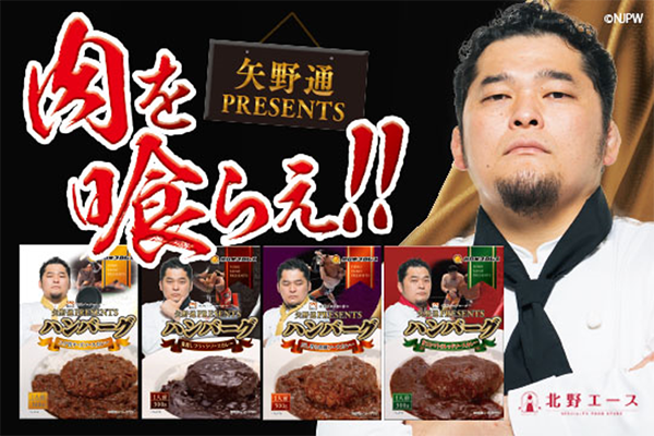 Photo of Sublime Master Chef: Toru Yano's Curry Reviewed